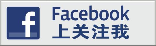 Facebook上关注我