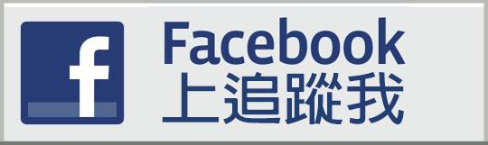 臉書上追蹤我
