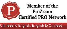 ProZ Certified PRO: Chinese to English